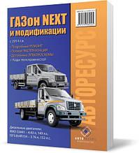 Газон Next, модели с 2014 года - Книга / Руководство по ремонту