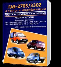 ГАЗ 2705-3302 Газель - Книга / Руководство по ремонту