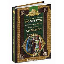 """Книга """"Робін гуд. Айвенго"""",   Школа"""