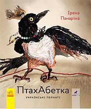 """Книга """"ПтахАбетка. Українські пернаті"""", Панаріна І.   Ранок"""