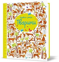 """Книга """"Подивись і знайди. Тварини"""", Кірстин Робсон, Ґарет Лукас   Ранок"""