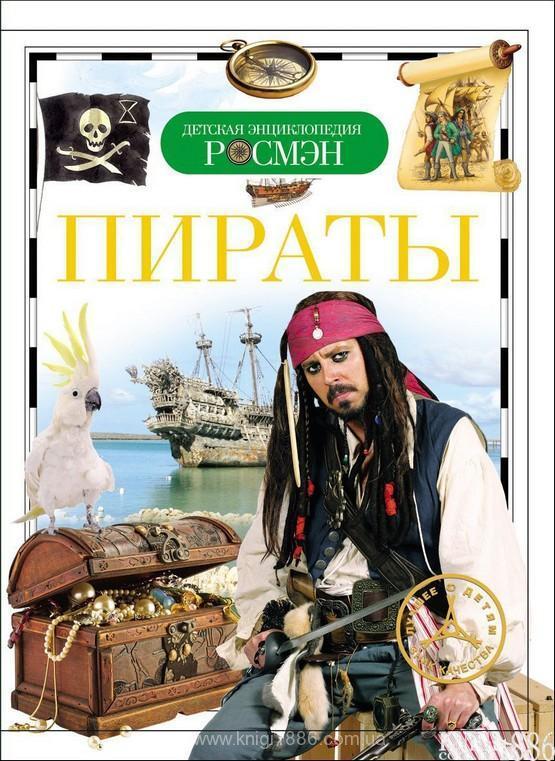 """Книга """"Пираты""""   Иван Кудишин   Росмэн"""