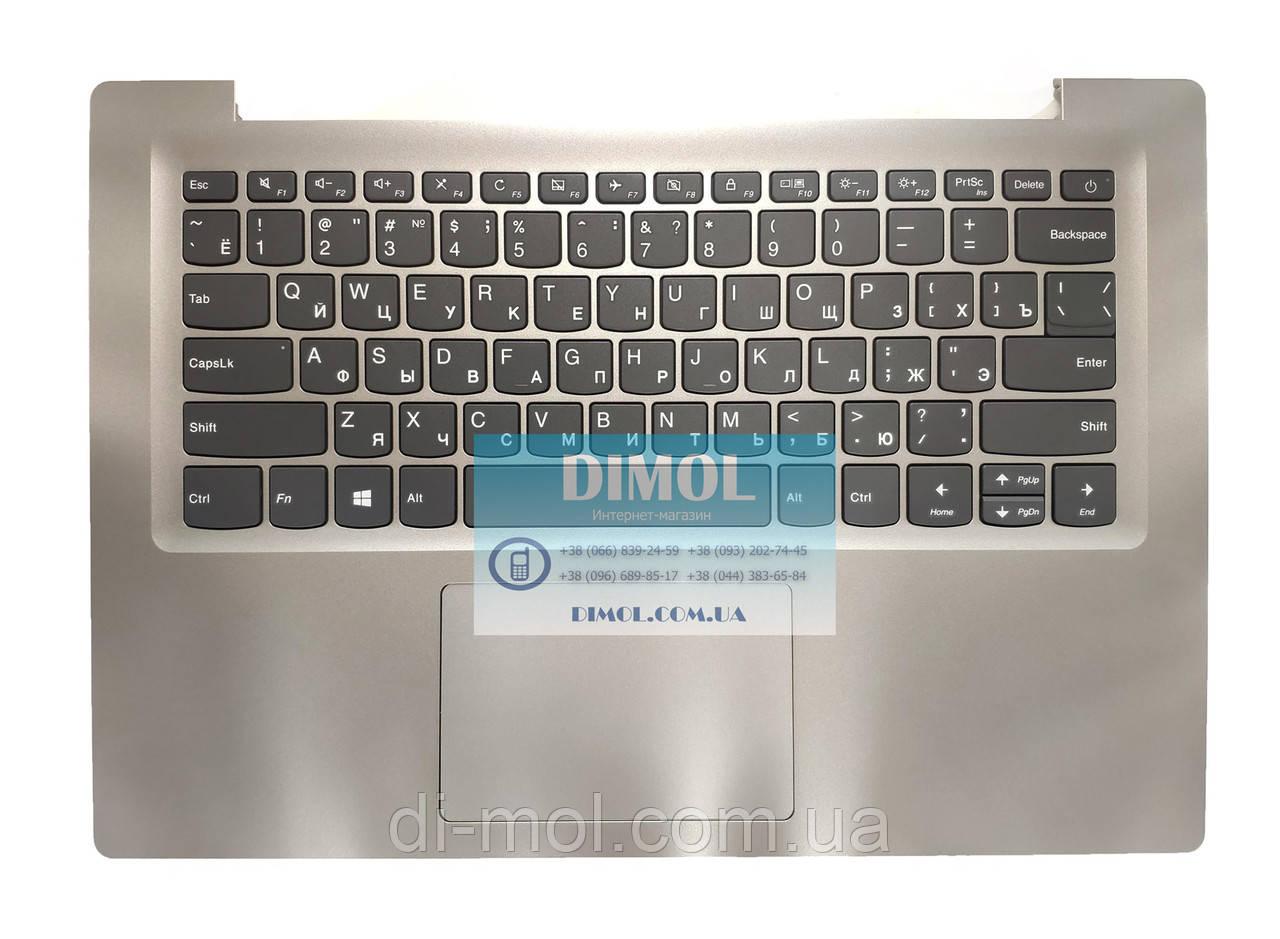 Оригинальная клавиатура для ноутбука Lenovo ideapad 120S-14IAP series, ru, gray, серая передняя панель, тачпад
