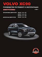 Volvo XC90 с 2003 года - Книга / Руководство по ремонту