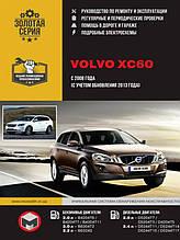 Volvo XC60 с 2008 года - Книга / Руководство по ремонту