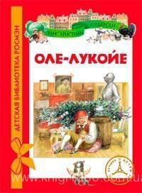 "Книга ""Оле-Лукойе"" | Ханс-Кристиан Андерсен | Росмэн"