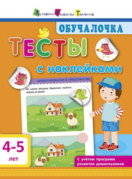 "Книга ""Обучалочка. Тесты с наклейками. 4-5 лет"", Моисеенко С.В. | Ранок"