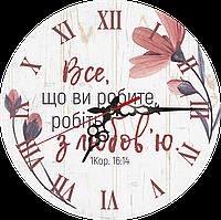 """Деревянный настенные часы Ф30см """"Все, що ви робите, робіть з любов'ю."""""""