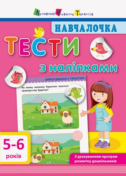 """Книга """"Навчалочка. Тести з наліпками. 5-6 років"""", Моісеєнко С.В.   Ранок"""