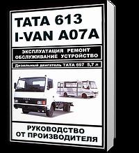 TATA 613 / I-VAN A07A дизель - Книга / Руководство по ремонту