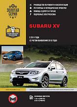 Subaru XV с 2011 года (с учетом обновления 2015 года выпуска) - Книга / Руководство по ремонту