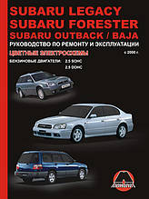 Subaru Legacy / Subaru Forester / Subaru Outback / Subaru Baja с 2000 года - Книга / Руководство по ремонту