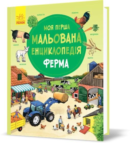 """Книга """"Моя перша мальована енциклопедія. Ферма"""",   Ранок"""