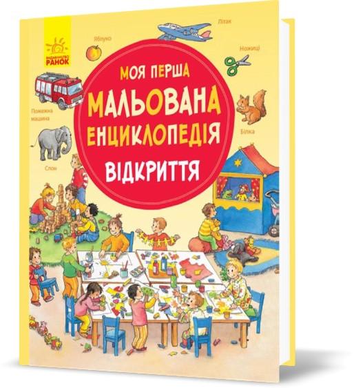 """Книга """"Моя перша мальована енциклопедія. Відкриття"""",   Ранок"""