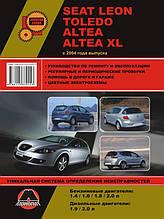 Книга на Seat Leon / Toledo / Altea / Altea XL с 2004 года (Сиат Леон / Алтеа) Руководство по ремонту, Монолит