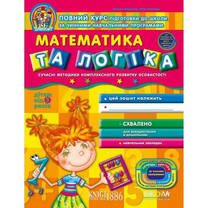 "Книга ""Математика та логіка"", | Школа"