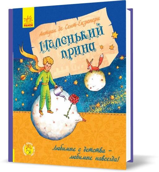 "Книга ""Маленький принц"", Антуан де Сент-екзюпери; пер. с франц. Т. А. Нгуен | Ранок"