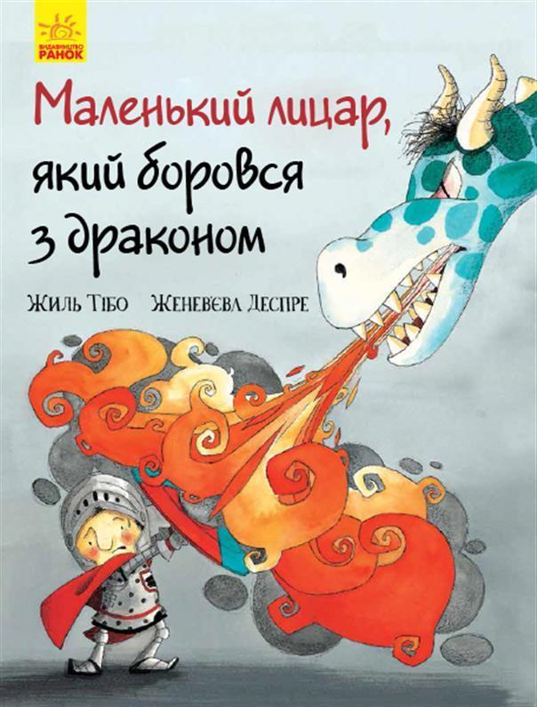 "Книга ""Маленький лицар, який боровся з драконом"", Жиль Тібо; пер. з анг. Григорович О.Ю. | Ранок"