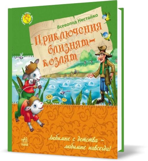 "Книга ""Любимая книга детства: Приключения близнят-козлят"",   Ранок"