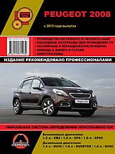 Книга на Peugeot 2008 c 2013 года (Пежо 2008) Руководство по ремонту, Монолит