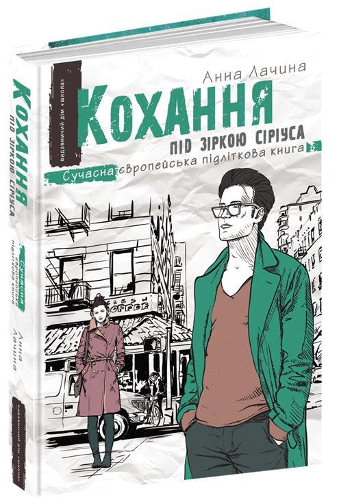 "Книга ""Кохання під зіркою Сіріуса"", Анна Лачина | Школа"