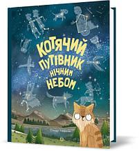 """Книга """"Котячий путівник нічним небом"""",   Ранок"""
