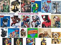 199 грн! Разные картины по номерам Выбирайте по ссылкам в описании ниже Marvel Аниме Наруто Бравл Старс