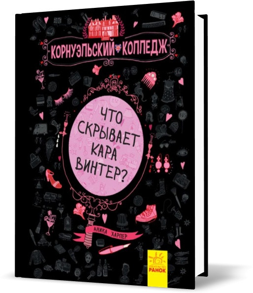 """Книга """"Корнуольский колледж. Что скрывает Кара Винтер?"""",   Ранок"""