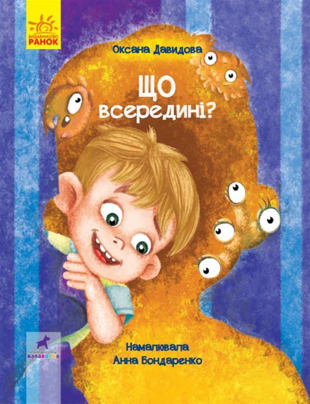 "Книга ""Книга-картинка. Що всередині"", Давидова О. | Ранок"