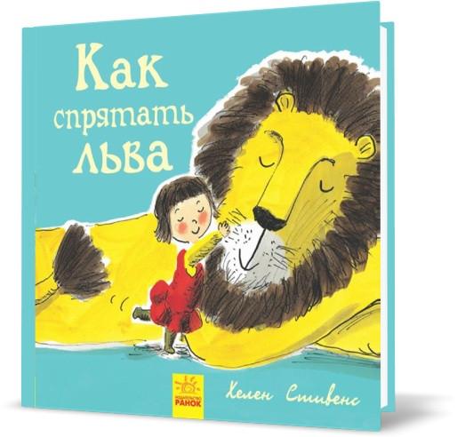 """Книга """"Как спрятать льва. Книга 1"""", Хелен Стивенс   Ранок"""