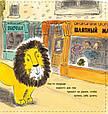 """Книга """"Как спрятать льва. Книга 1"""", Хелен Стивенс   Ранок, фото 4"""