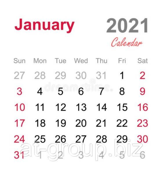 Распродажа января 2021