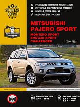 Mitsubishi Pajero Sport / Mitsubishi Montero Sport / Mitsubishi Shogun Sport с 2008 года - Книга /