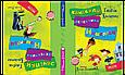 "Книга ""Зачіпки детектива Нишпорки. Канікули детектива Нишпорки"", Ґжеґож Касдепке | Школа, фото 2"