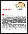 "Книга ""Зачіпки детектива Нишпорки. Канікули детектива Нишпорки"", Ґжеґож Касдепке | Школа, фото 3"