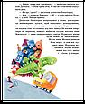 "Книга ""Зачіпки детектива Нишпорки. Канікули детектива Нишпорки"", Ґжеґож Касдепке | Школа, фото 4"