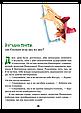 "Книга ""Зачіпки детектива Нишпорки. Канікули детектива Нишпорки"", Ґжеґож Касдепке | Школа, фото 5"