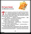 "Книга ""Зачіпки детектива Нишпорки. Канікули детектива Нишпорки"", Ґжеґож Касдепке | Школа, фото 7"