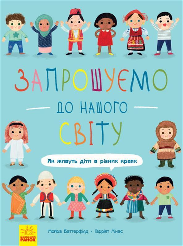 """Книга """"Запрошуємо до нашого світу. Як живуть діти в різних краях"""", М. Баттерфілд; іл. Г. Лінас; пер. з англ."""