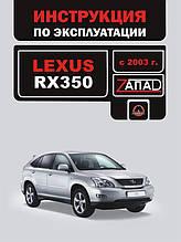 Lexus RX 350 с 2003 года - Книга / Руководство по эксплуатации