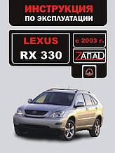 Lexus RX 330 з 2003 року - Книга / Керівництво по експлуатації