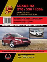 Lexus RX 270 / 350 / 450h c 2010 року - Книга / Керівництво по ремонту