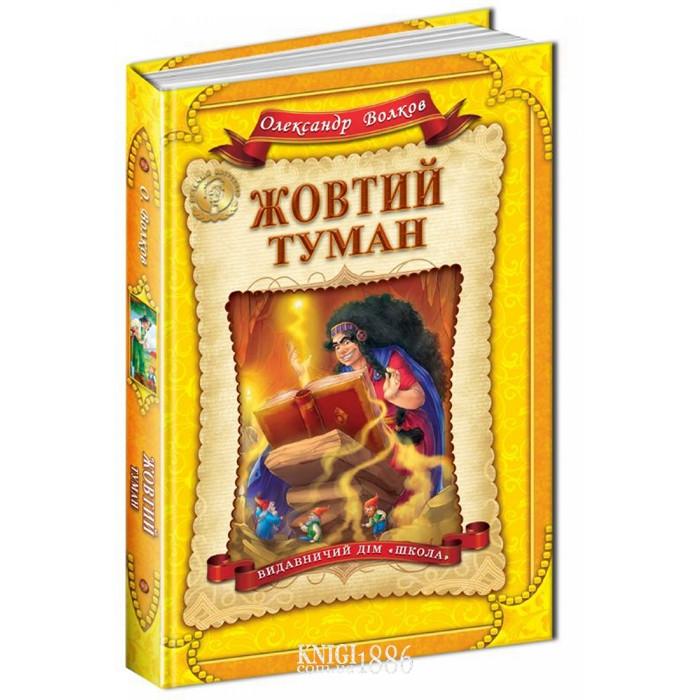"Книга ""Жовтий туман"", Олександр Волков   Школа"