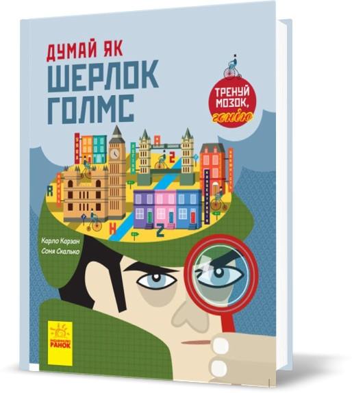 "Книга ""Думай як Шерлок Голмс"", Карло Карзан, Соня Скалько   Ранок"