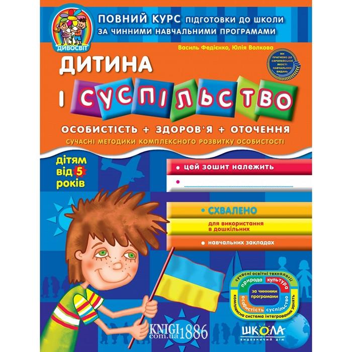"""Книга """"Дитина і суспільство"""",   Школа"""