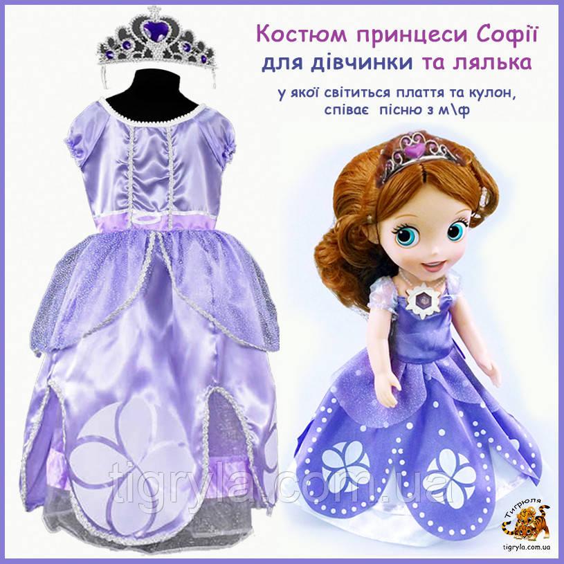 Набор платье принцессы Софии и Кукла Принцесса София музыкальная со светом