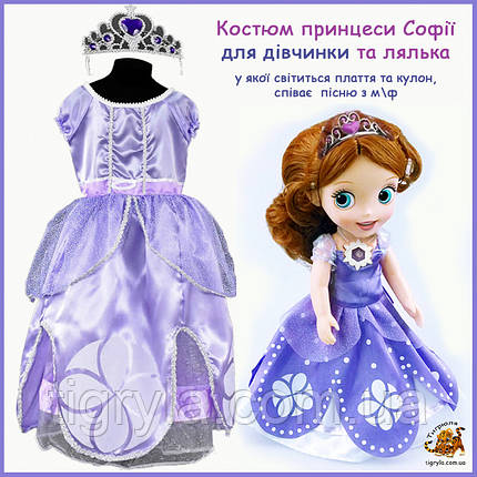 Набор платье принцессы Софии и Кукла Принцесса София музыкальная со светом, фото 2