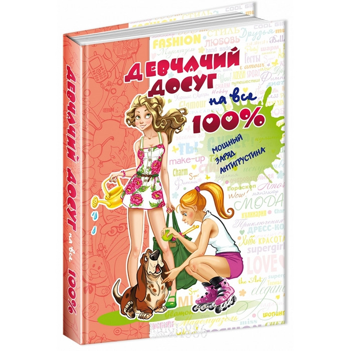 "Книга ""Девчачий досуг на все 100%"", Наталія Зотова | Школа"