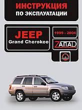 Инструкция по эксплуатации Jeep Grand Cherokee 1999~2004 года (Джип Гранд Чероки) Монолит