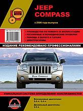 Книга на Jeep Compass с 2006 года (Джип Компас) Руководство по ремонту, Монолит